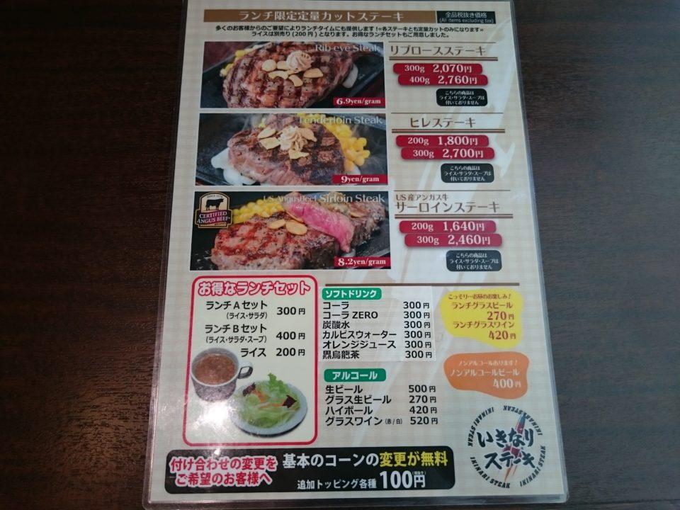 いきなりステーキ マリノアシティ福岡店 ランチメニュー
