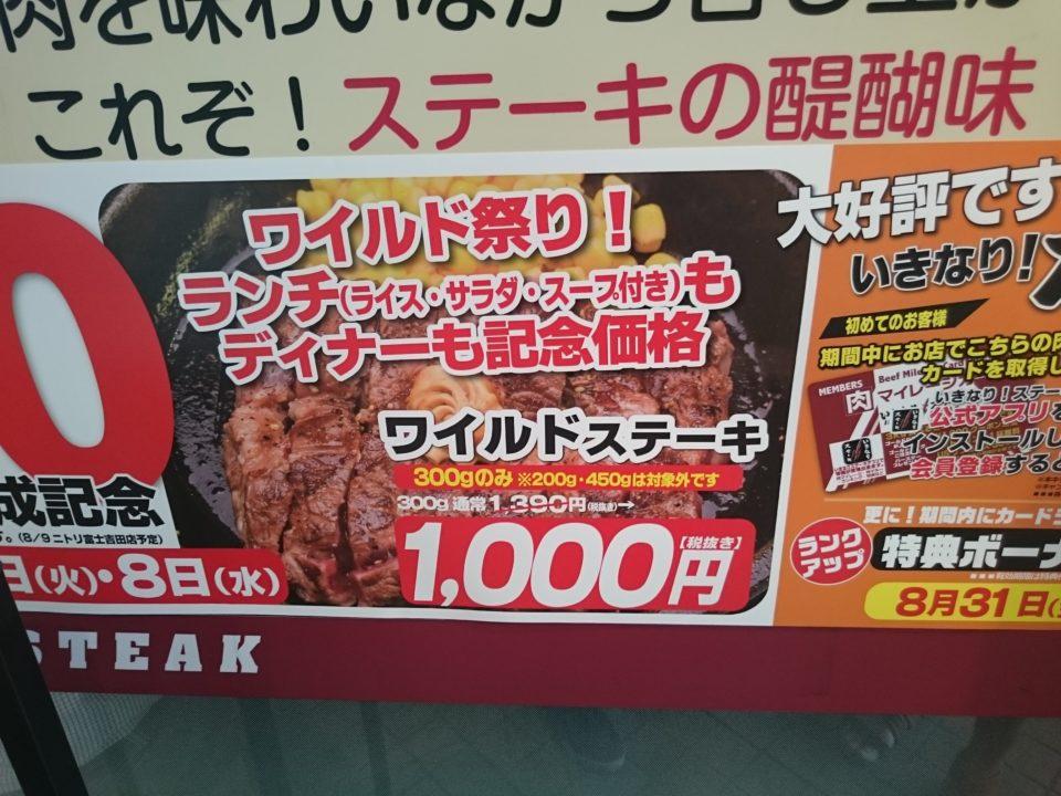 いきなりステーキ 300店記念