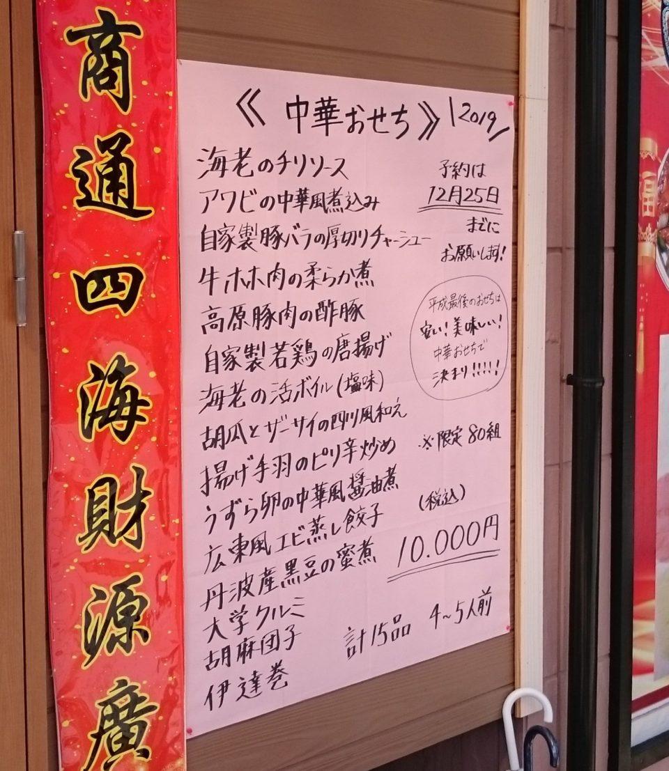 中華食堂劉 おせち