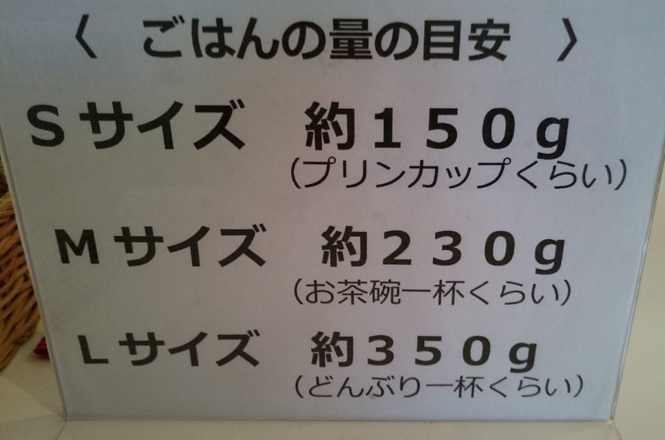 ユーカリー ご飯のサイズ