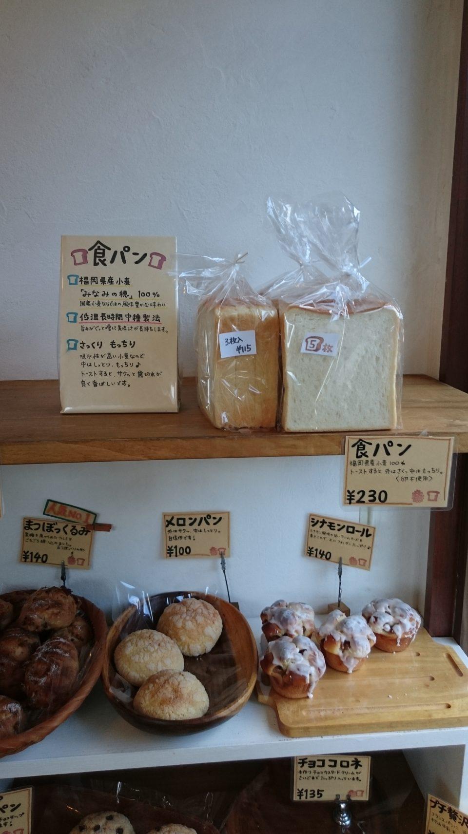 まつぼっくりパン 食パン