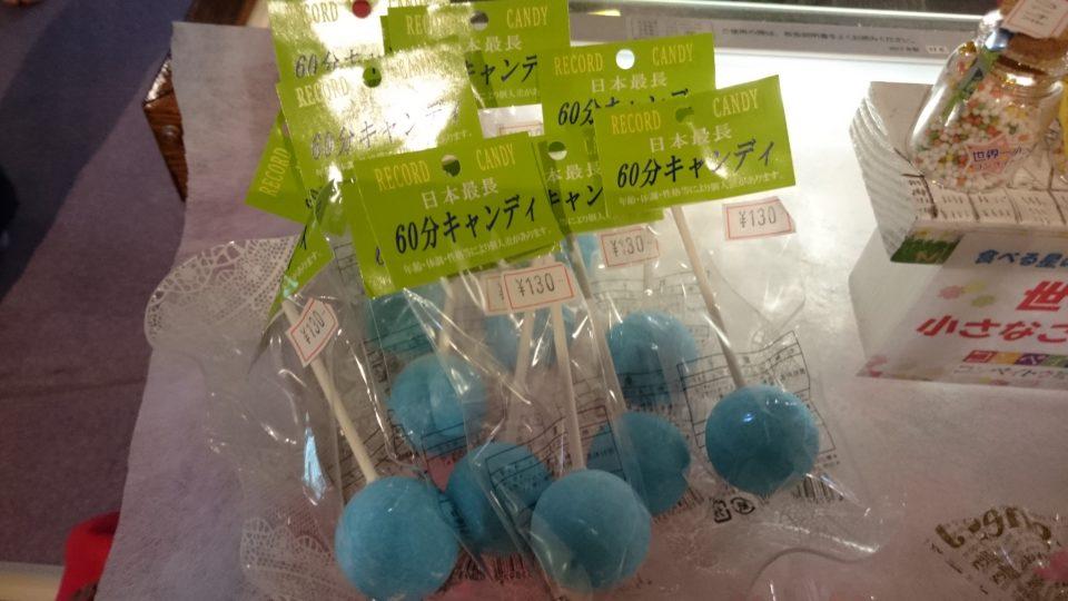 日本最長60分キャンディ まむしの湯