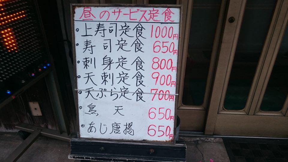 信国鮨 ランチメニュー