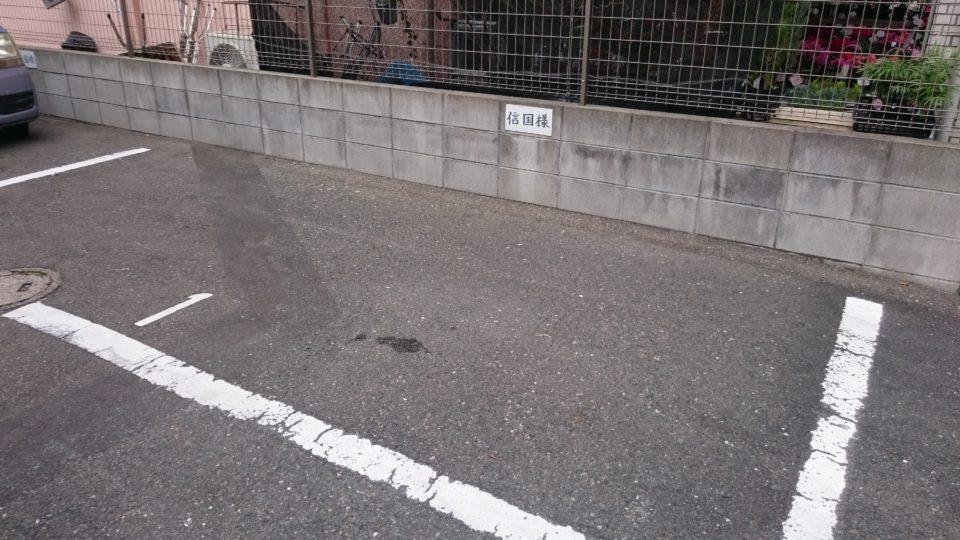 信国鮨 駐車場
