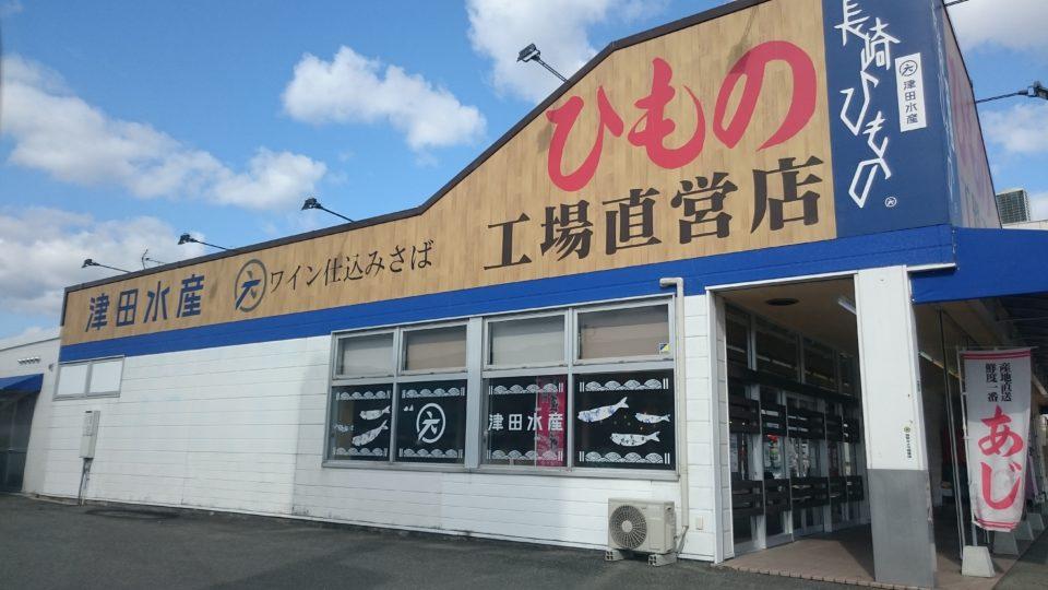 津田水産 ふくおか野芥店