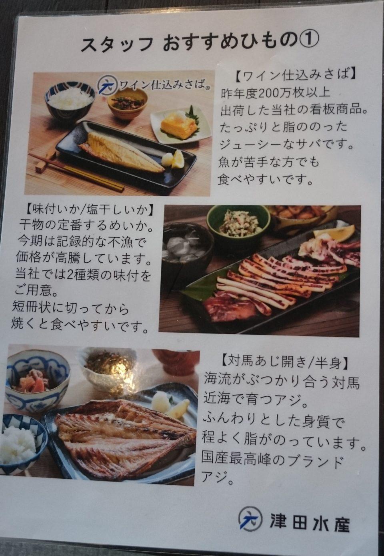 津田水産 スタッフおすすめ