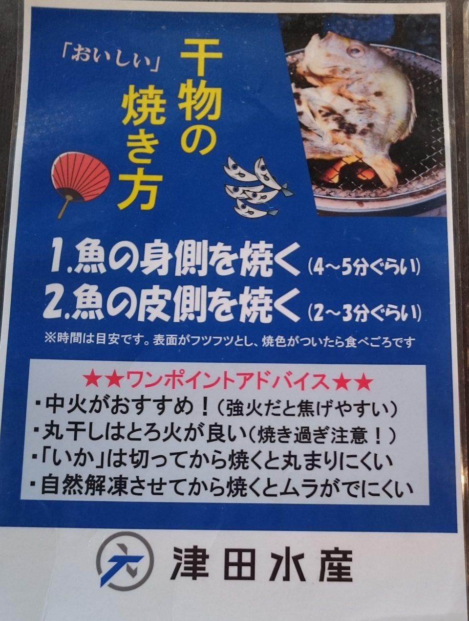 津田水産 焼き方
