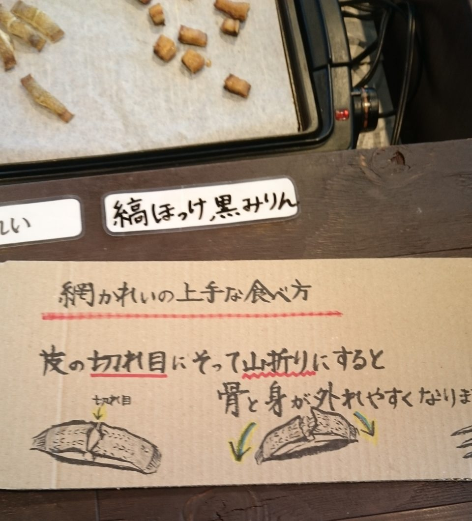 津田水産 上手な食べ方
