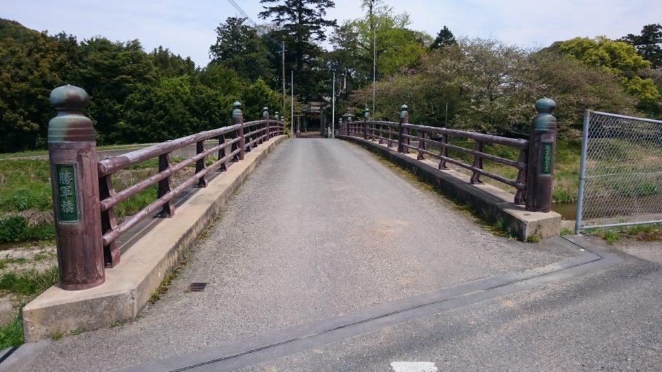 東八幡宮 勝軍橋