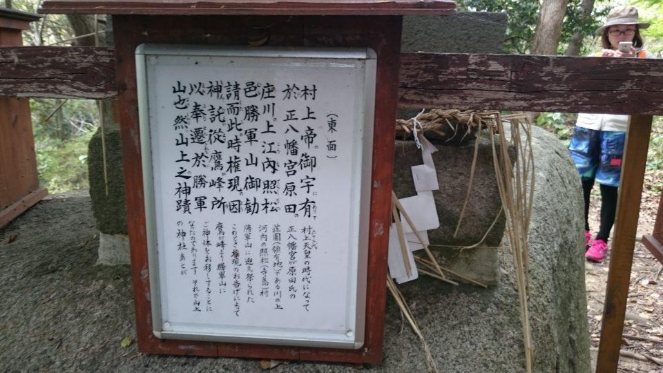 熊野宮勧請神蹟