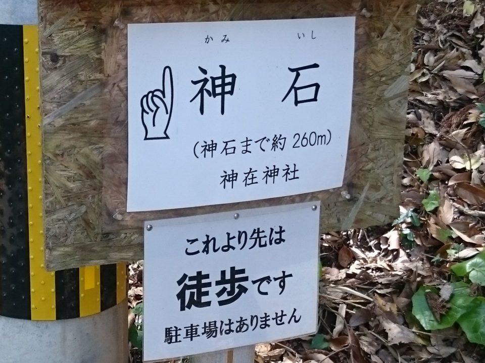 神在神社 神石(かみいし)看板