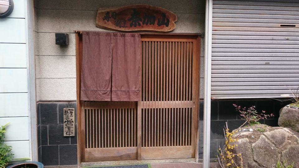 寿司割烹 奈加山
