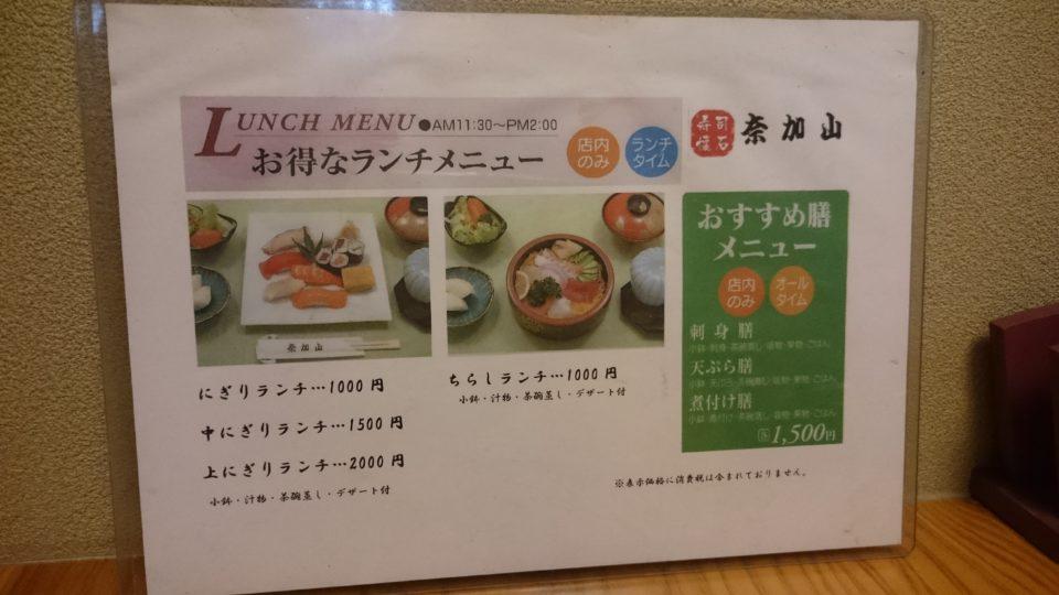 寿司割烹 奈加山 ランチメニュー