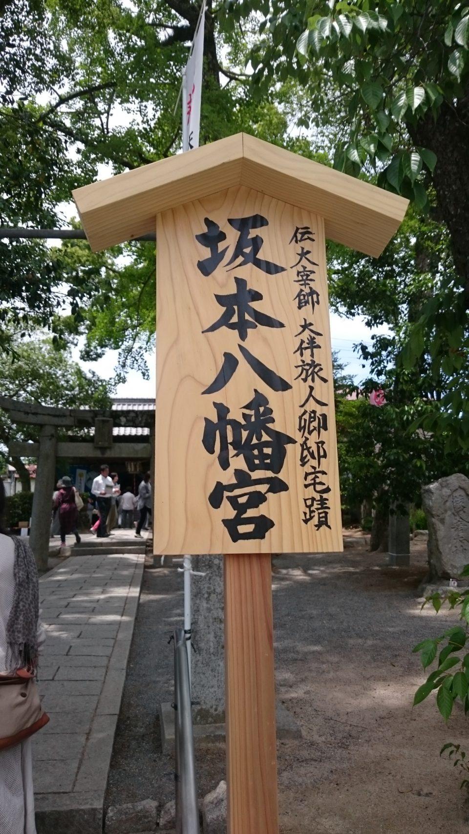 坂本八幡宮 看板