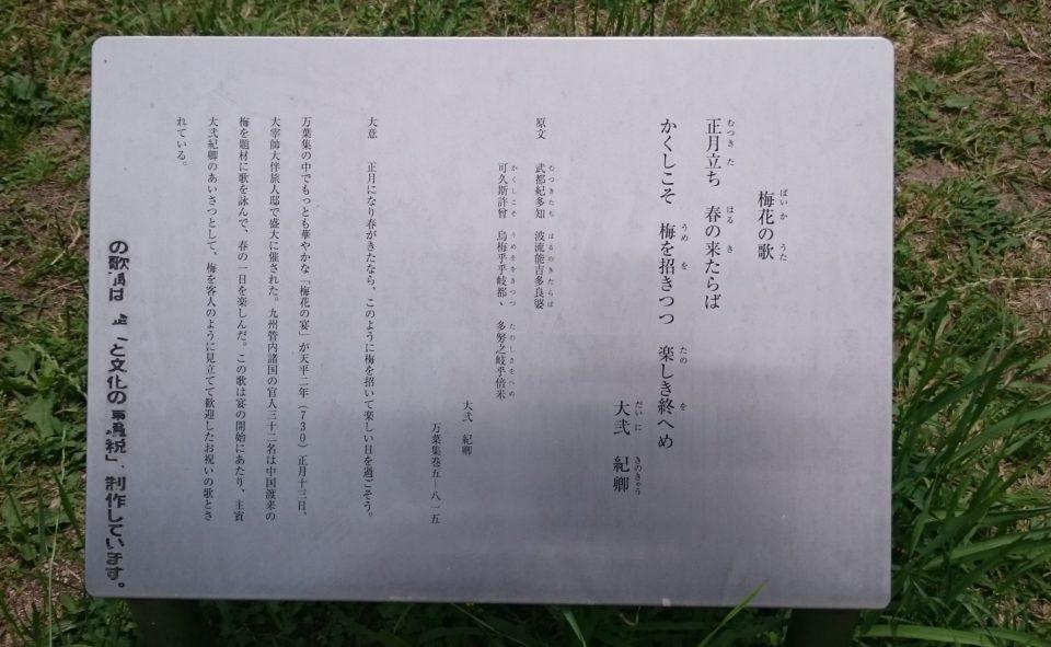 梅花の歌 大宰府政庁跡