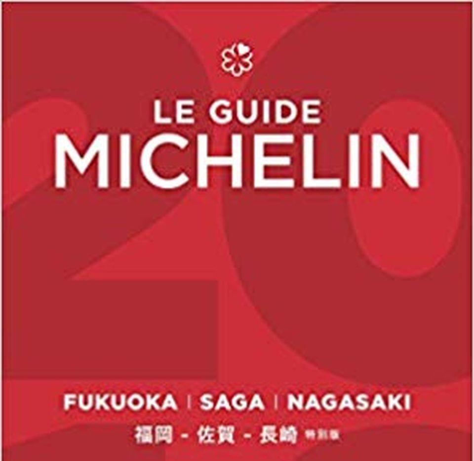 ミシュランガイド2019福岡