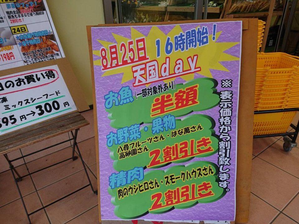 おさかな天国 福岡 お魚半額