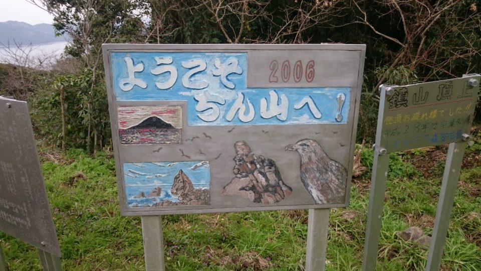 姫島 鎮山(ちんやま)