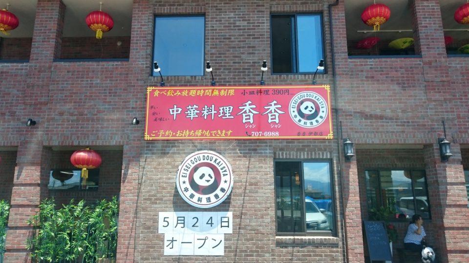 中華香香 外観