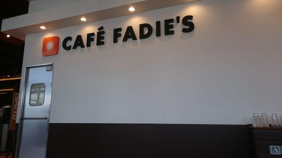 カフェファディ小戸店 カフェ