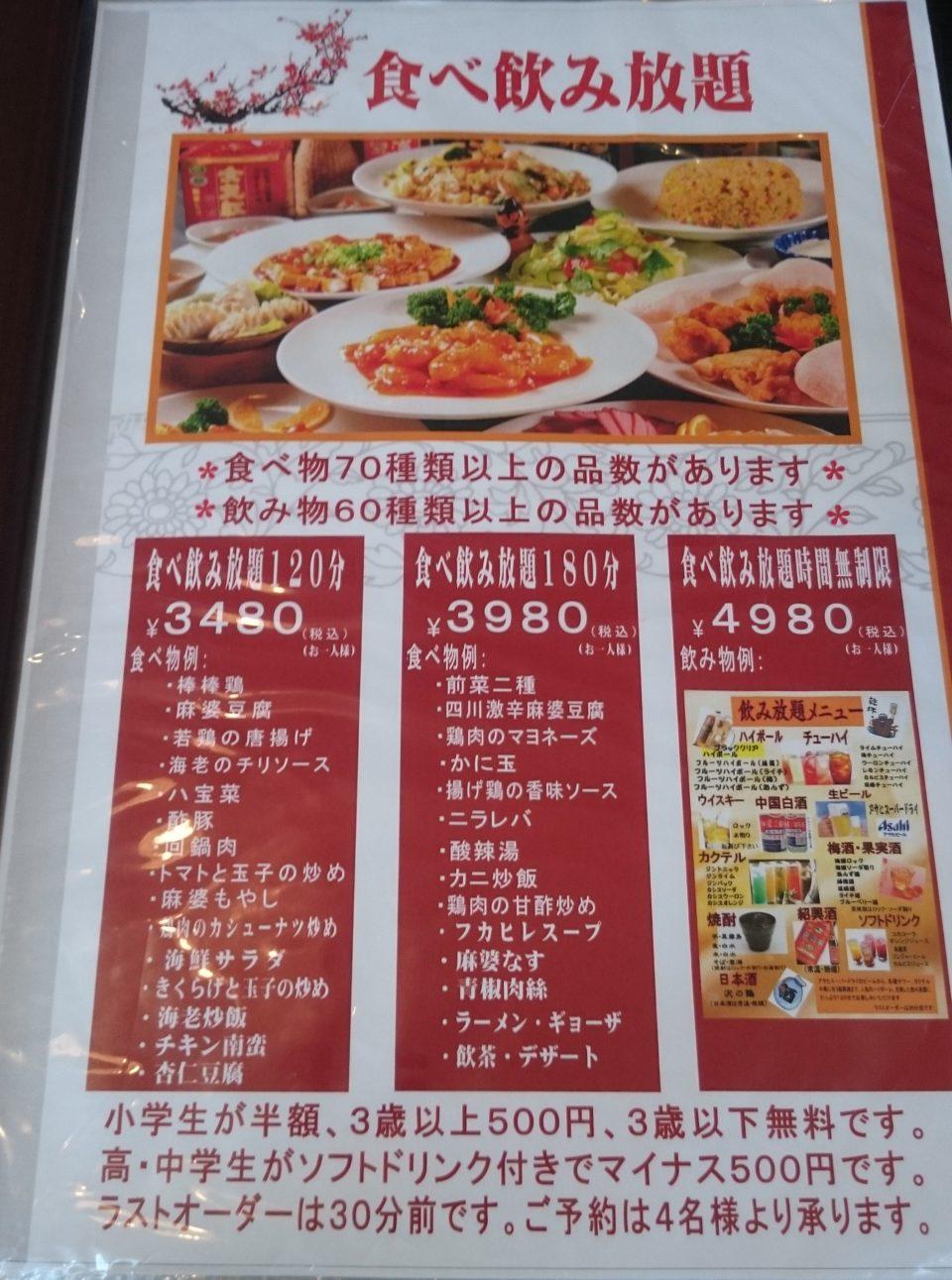 中華香香 飲み食べ放題 メニュー
