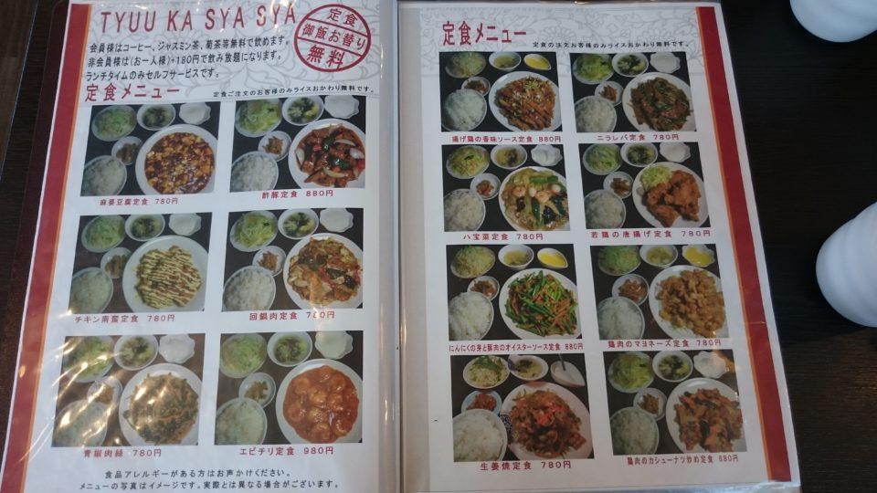 中華香香 定食メニュー