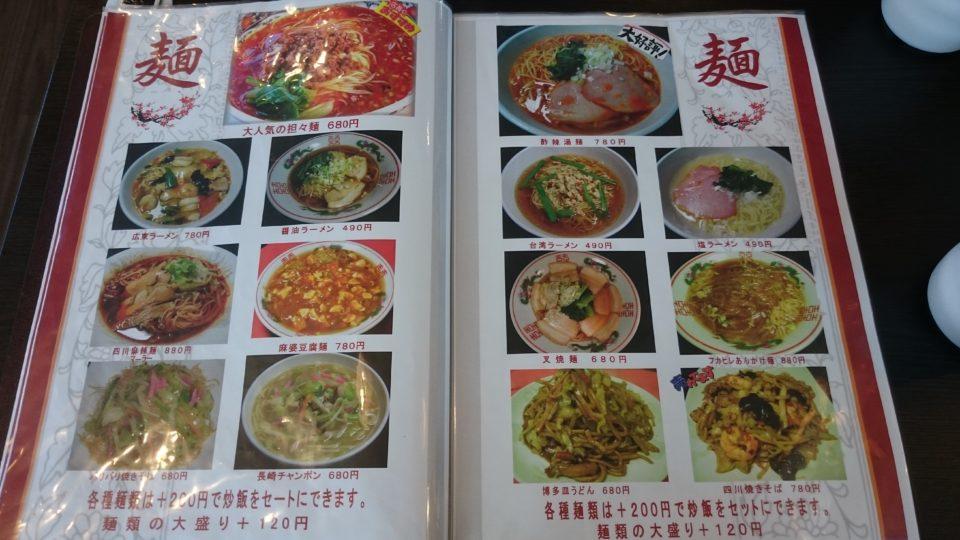 中華香香 麺セットメニュー
