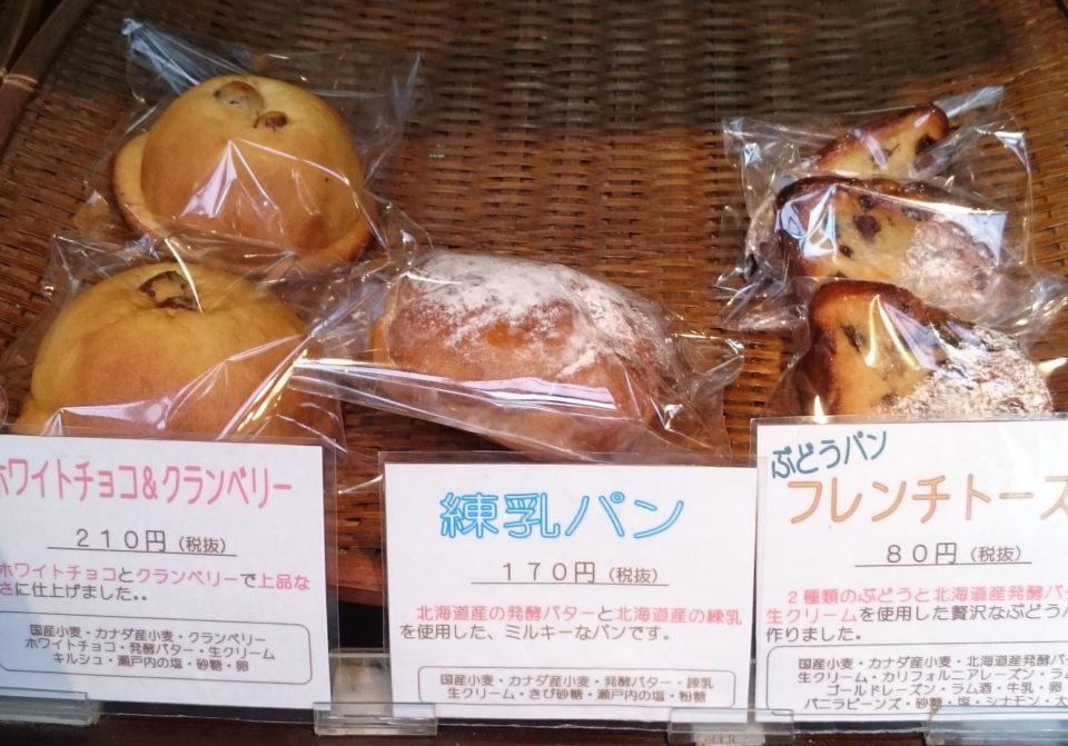 パン ノーミ 練乳パン