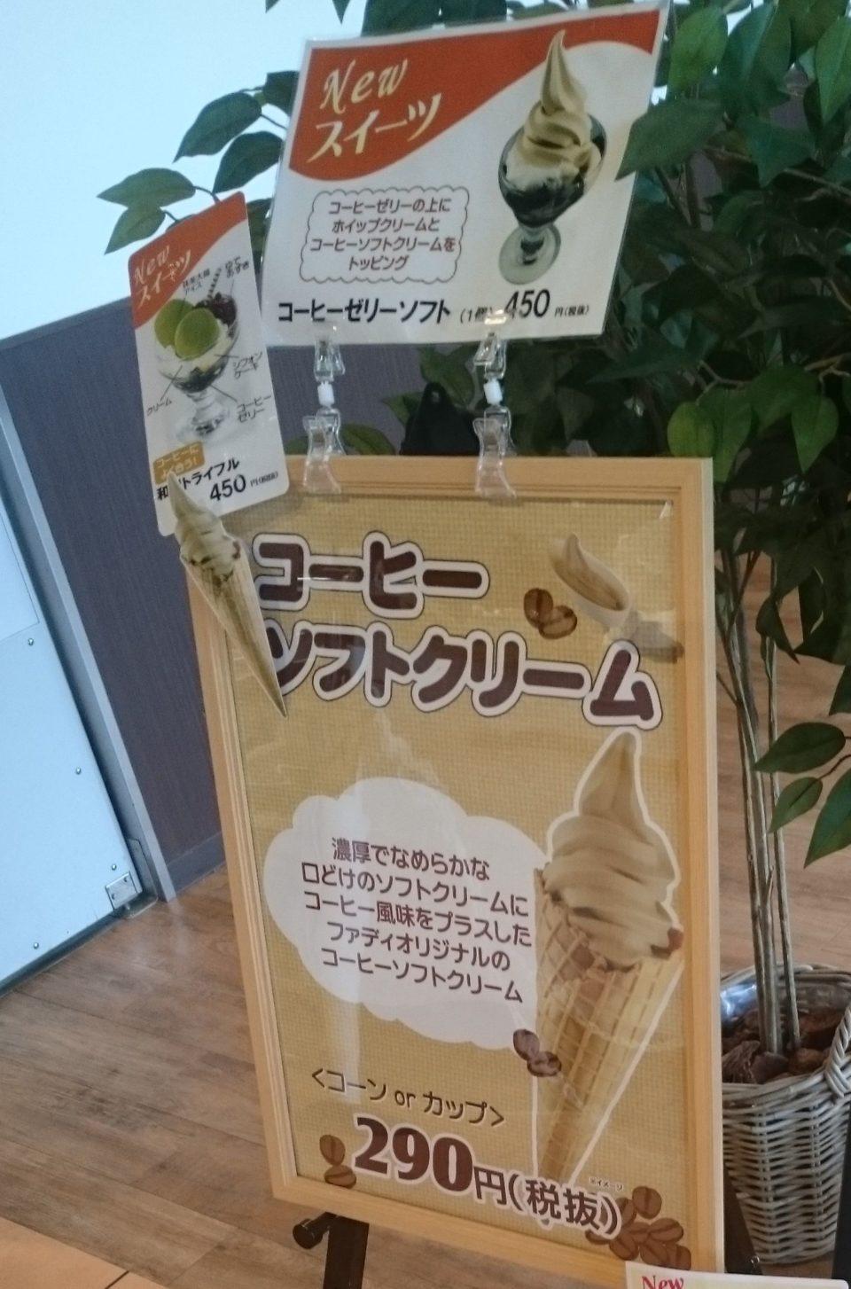 カフェファディ コーヒーソフトクリーム