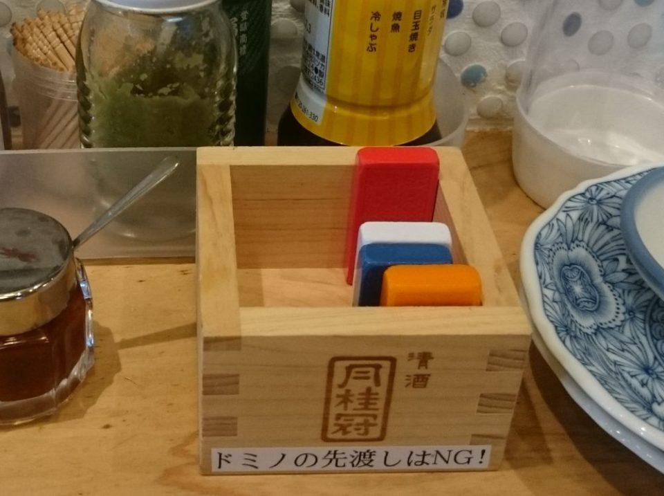 酒場劇場せんべろロケット駅東製作所 ドミノ