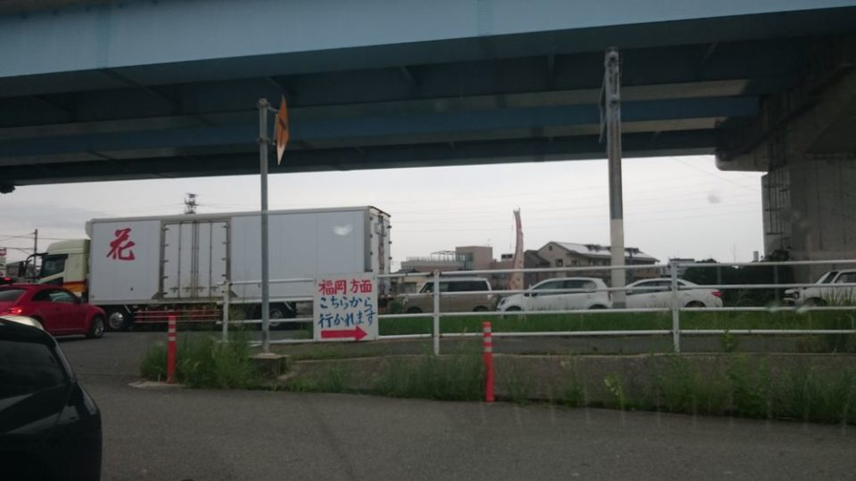おさかな天国 福岡市へ抜け道