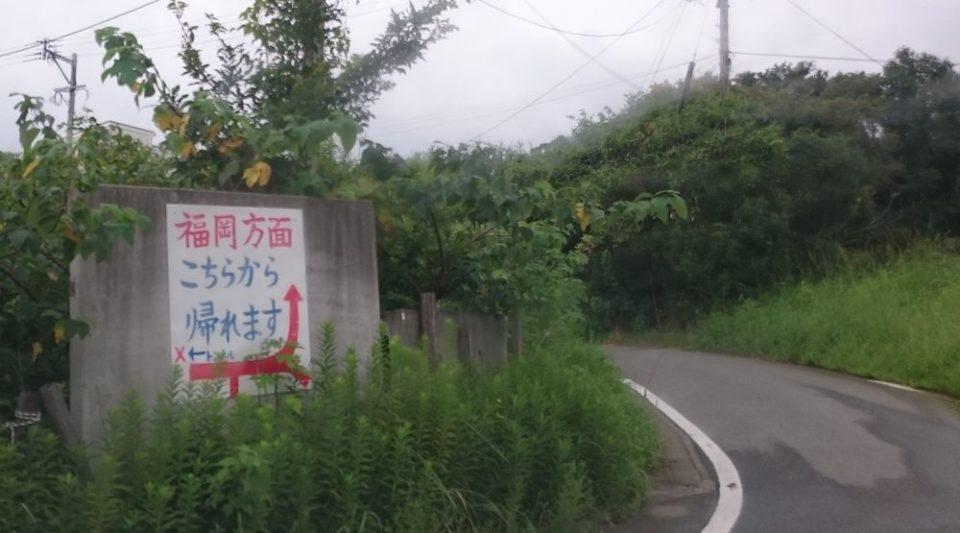 おさかな天国 福岡への抜け道看板