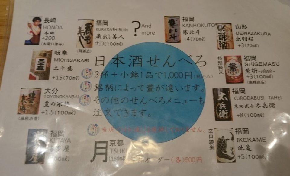 日本酒せんべろ 酒場劇場せんべろロケット駅東製作所