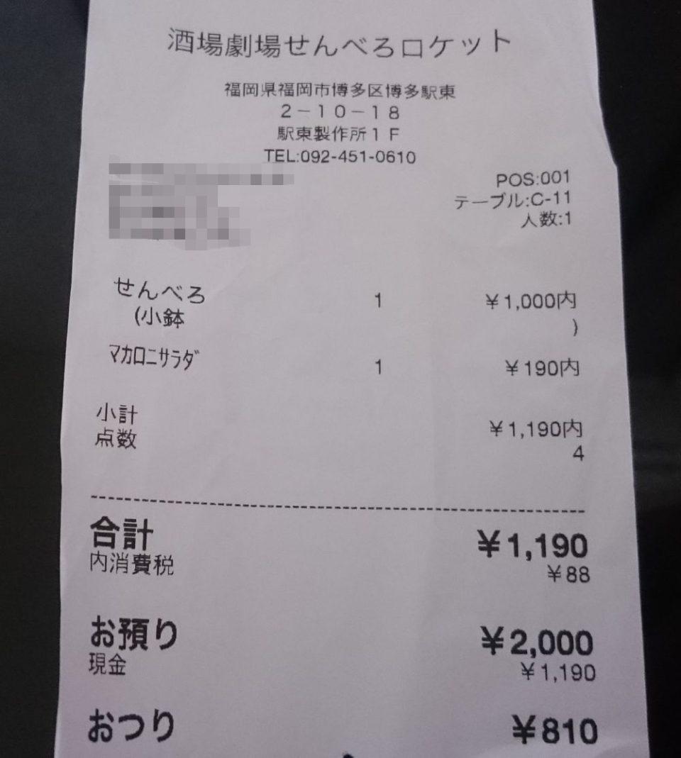 酒場劇場せんべろロケット駅東製作所 レシート