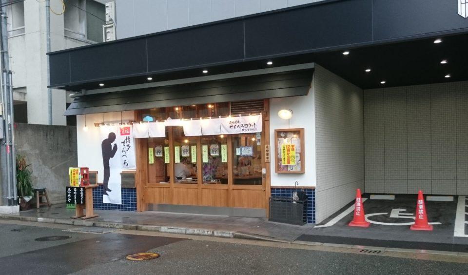 酒場劇場せんべろロケット駅東製作所 外観