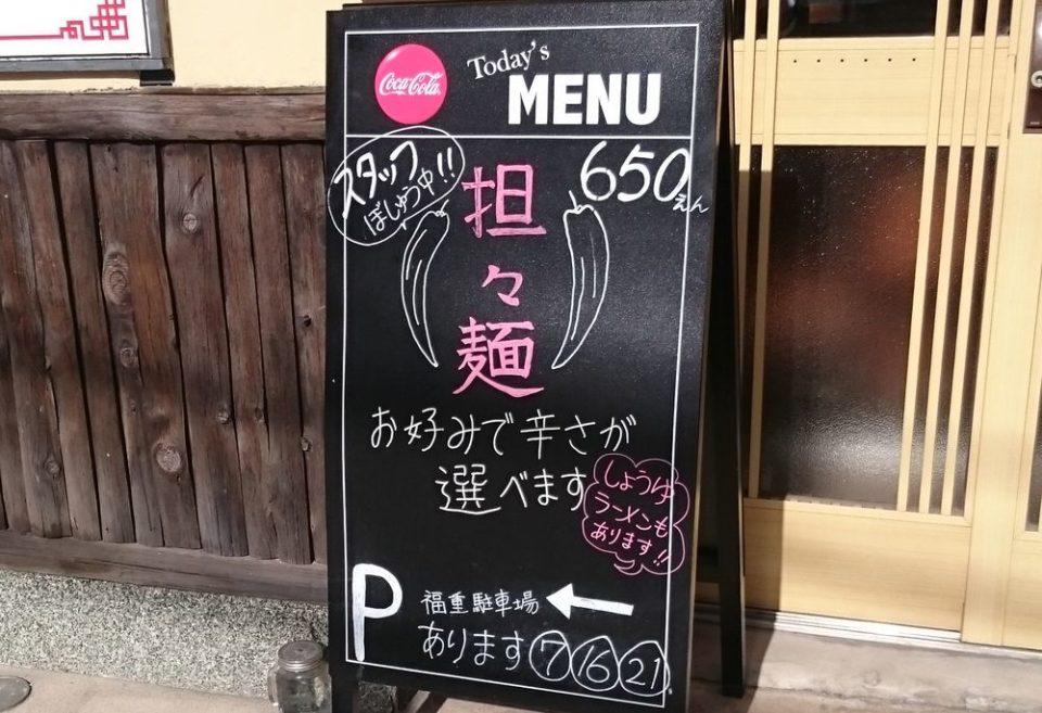 悠泉 担々麺