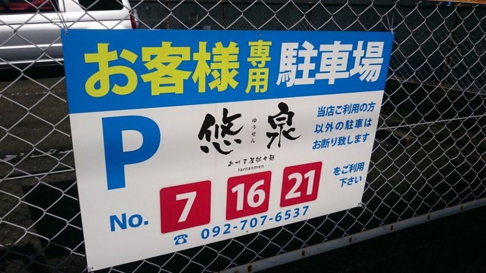 悠泉 担々麺 駐車場