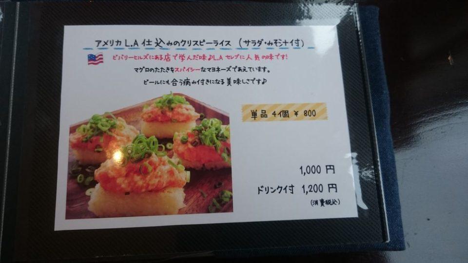 チャンプカフェ糸島 クリスピーライス