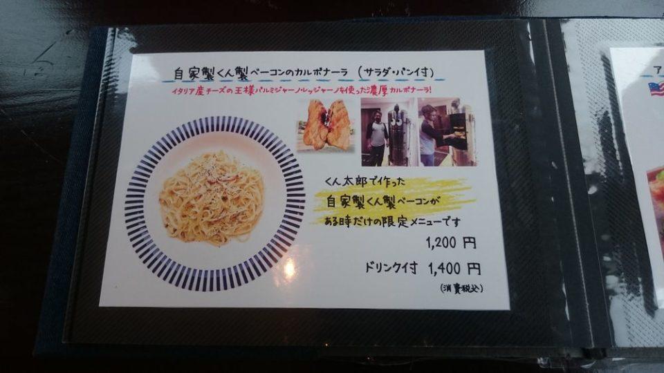 チャンプカフェ糸島 燻製パスタ