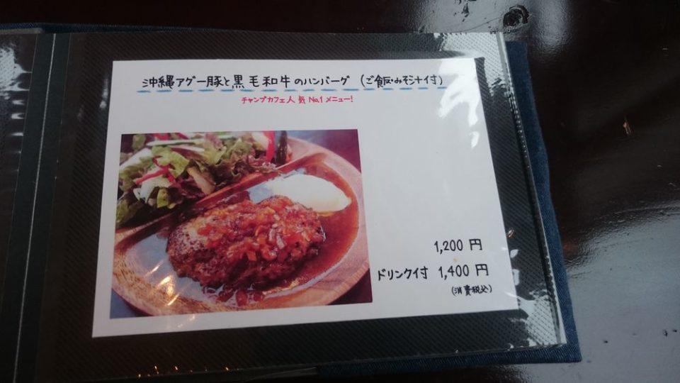 チャンプカフェ糸島 沖縄アグー豚と黒毛和牛ハンバーグ メニュー
