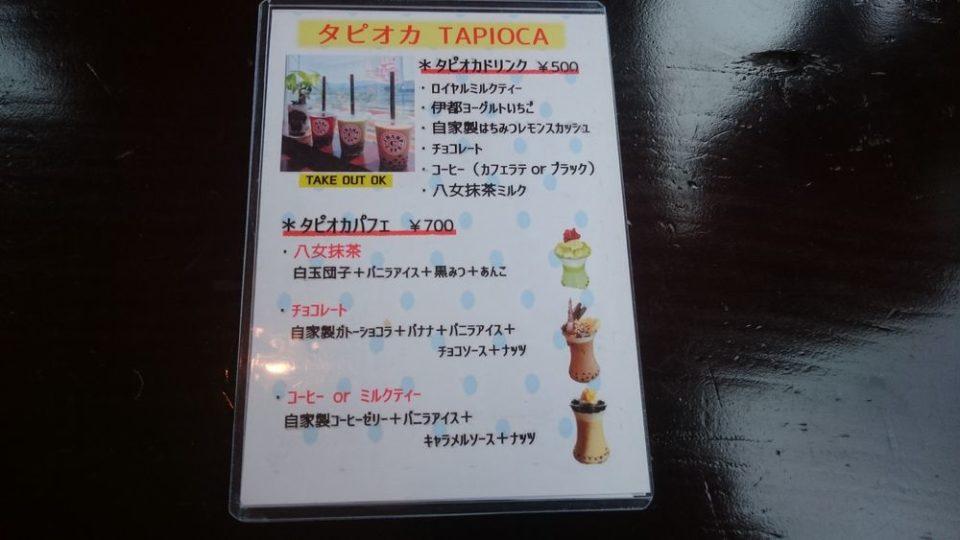 チャンプカフェ糸島 タピオカ