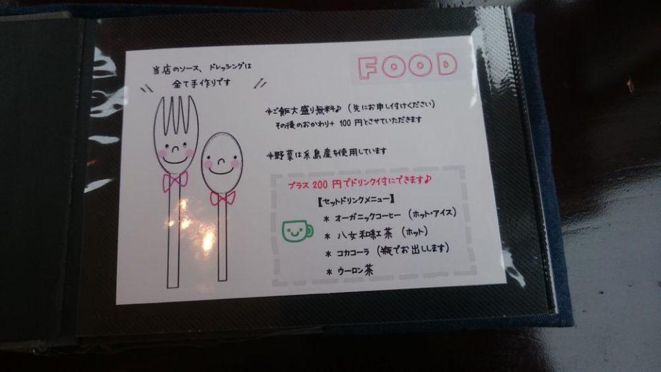 チャンプカフェ糸島 ソースドレッシング手作り