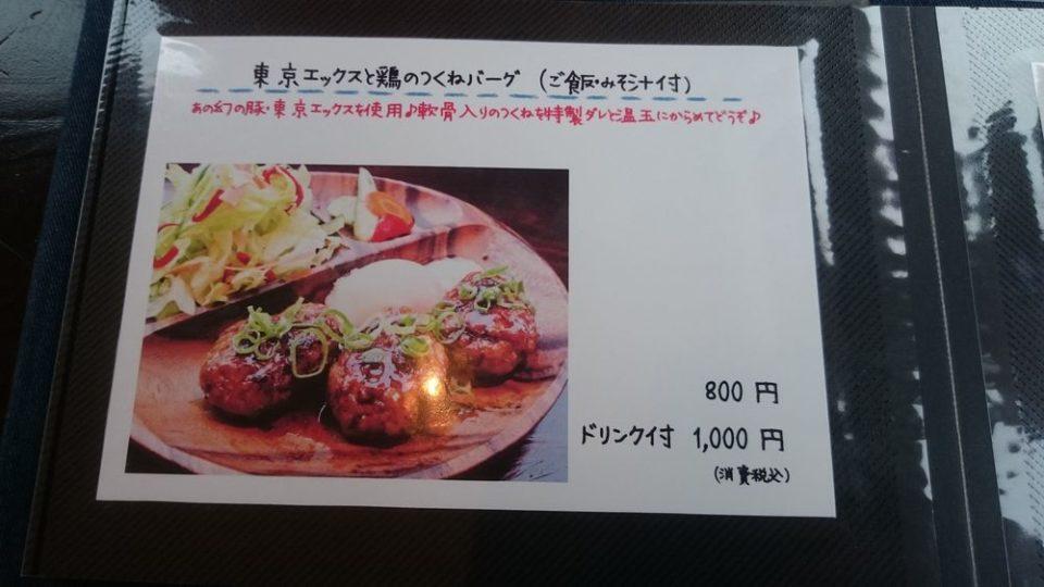 チャンプカフェ糸島 東京Xと鶏のつくねバーグ メニュー