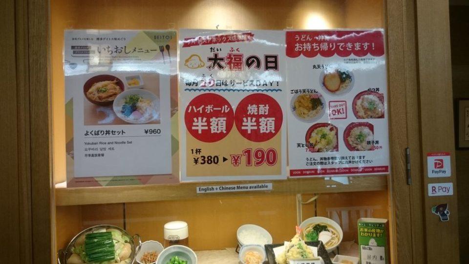 大福うどん居酒屋デイトスアネックス店 ふく(29)の日