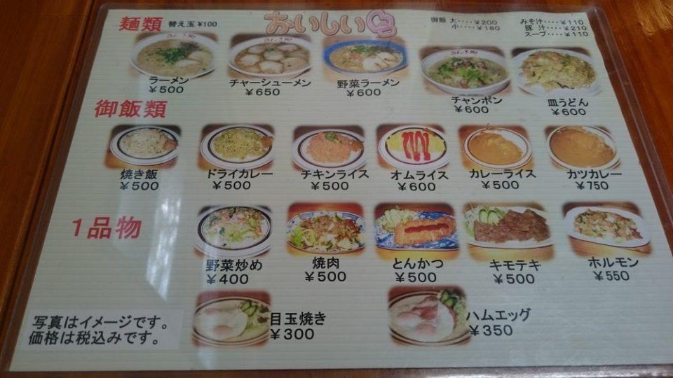 のんきや 次郎丸 麺類メニュー