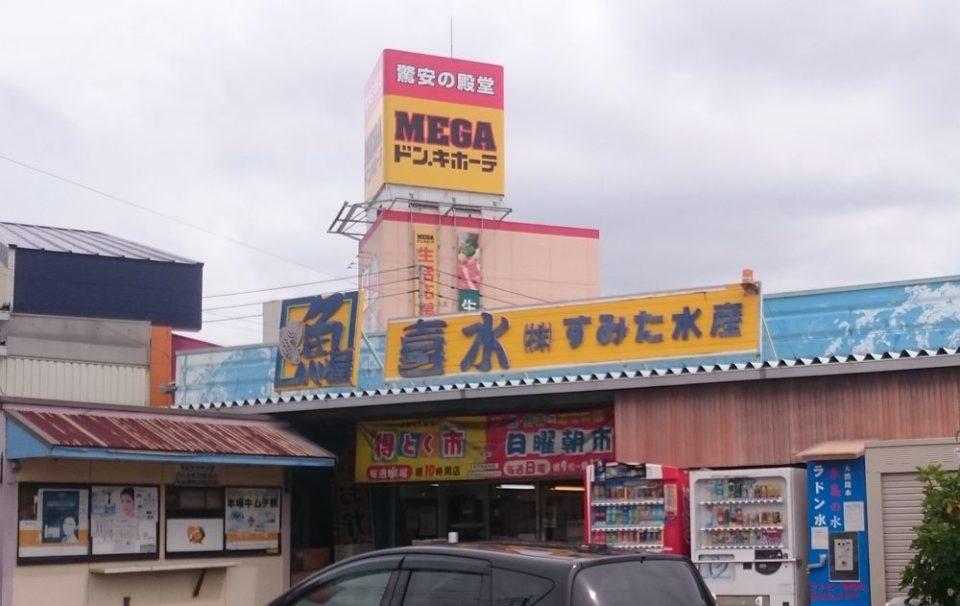 オレンジ市場 メガドンキホーテ