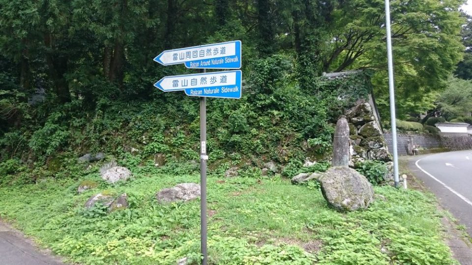 雷山自然歩道 入口
