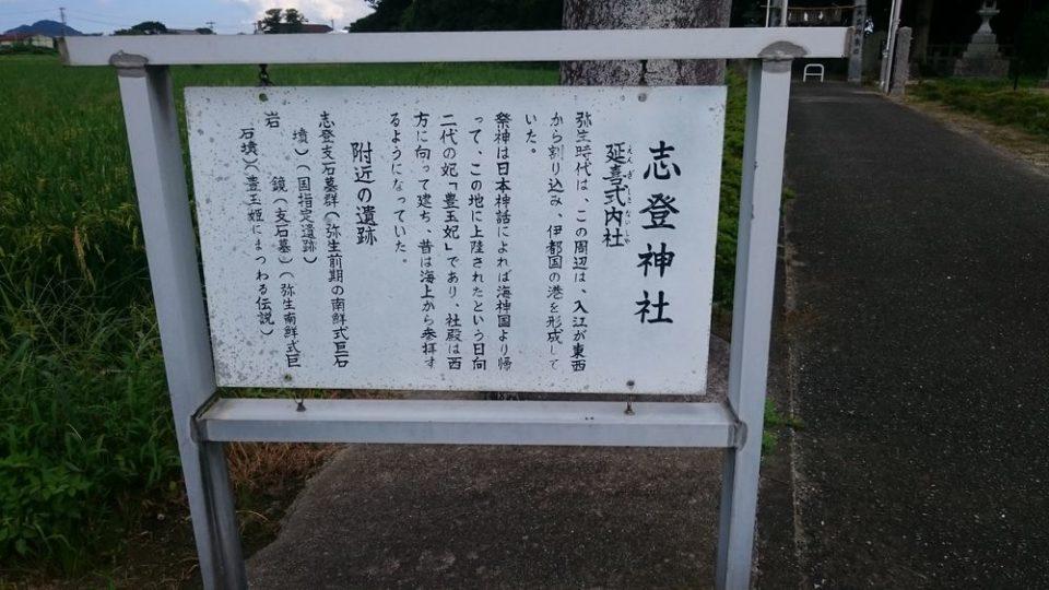 志登神社 由来