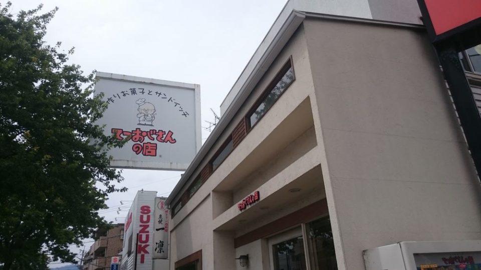 てつおじさんのチーズケーキ福岡次郎丸本店 外観と看板