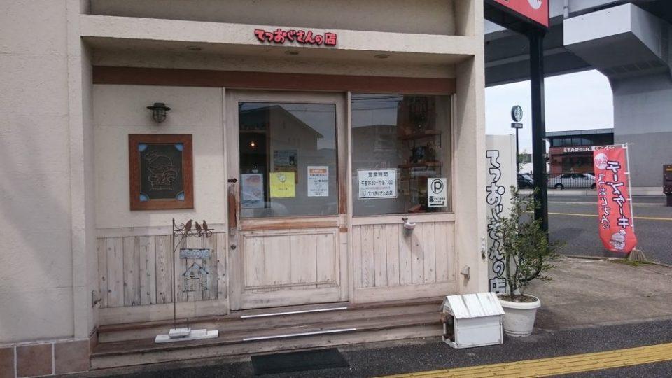 てつおじさんのチーズケーキ福岡次郎丸本店 入口